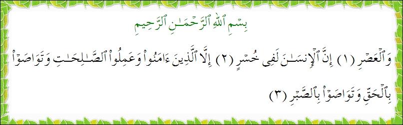 Al-Asr