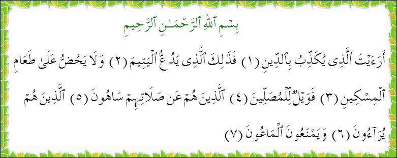 Al-Maun