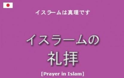 Prayer in Islam (Japanese)