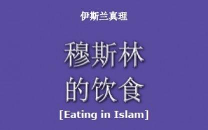 17 – Eating In Islam (Mandarin)