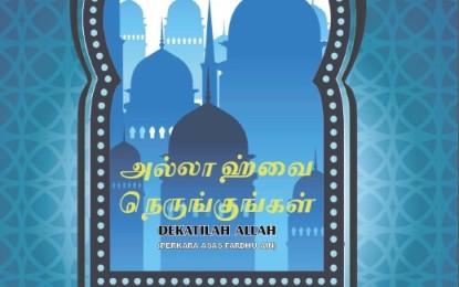 Bimbingan Asas Fardhu 'Ain (Bahasa Tamil)