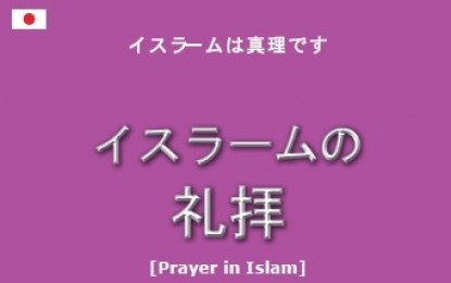 Prayer in Islam (Japanese)