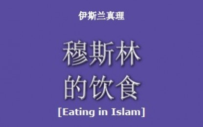 17 – Eating In Islam (Mandarin)