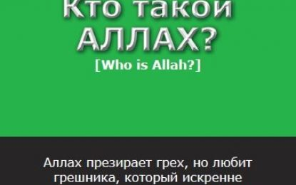 01 – Who Is Allah ? (Russia)