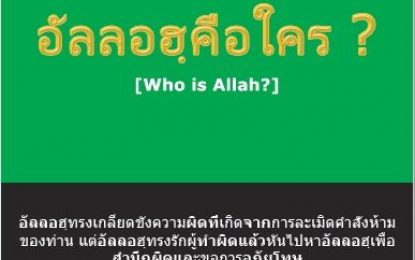 01 – Who Is Allah (Thai)