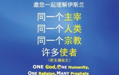 31 – One God, One Humanity, One Religion, Many Prophets (Mandarin)
