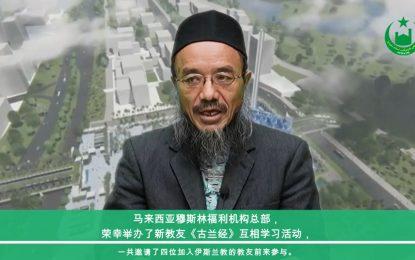 4 Qul – Tilawah Interaktif Saudara Muslim Mandarin| Ustaz Sulaiman Ding Yu Zhong